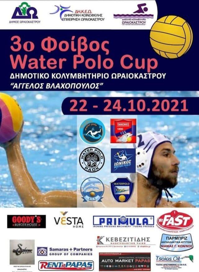 Ολοκληρώθηκε το Foivos Cup